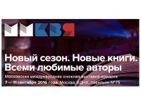 Опубликована программа ММКВЯ-2016
