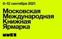 Объявлены даты проведения ММКЯ-2021