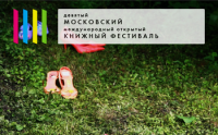Московский международный открытый книжный фестиваль стартует 11 июня