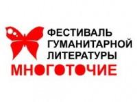 В Новосибирске впервые пройдет книжный фестиваль «Многоточие»