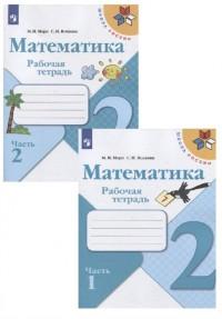 Преимущества решебника по математике 2 класс Моро