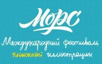 В Москве пройдет 2-й фестиваль книжной иллюстрации «Морс»