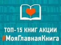 Минобрнауки назвало топ-15 любимых книг россиян