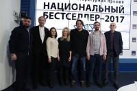 Объявлен шорт-лист литературной премии «Нацбест-2017»
