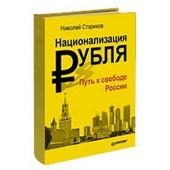 Суд взыскал с «Аймобилко» 3 миллиона рублей за е-книгу «Питера»