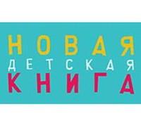 Объявлен шорт-лист III литературного конкурса «Новая детская книга»