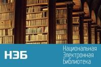Закон о Национальной электронной библиотеке принят Госдумой в третьем чтении