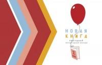 Прием заявок на конкурс «Новая книга» завершен
