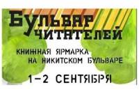 1-2 сентября в Москве пройдет книжная ярмарка «Бульвар читателей»