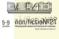Программа Международной ярмарки интеллектуальной литературы non/fictio№21