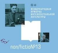 Опубликована программа 13-й Ярмарки интеллектуальной литературы non/fiction