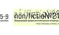 В Москве состоится Международная ярмарка интеллектуальной литературы non/fictio№21