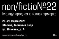 NON/FICTION22 переносится на весну
