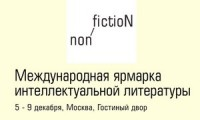 Открылась предварительная продажа билетов на Нон/Фикшн