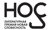 Объявлен короткий список премии «НОС»