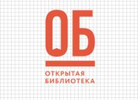 В Петербурге пройдет фестиваль проекта «Открытая библиотека»