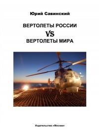 «ВЕРТОЛЕТЫ РОССИИ vs ВЕРТОЛЕТЫ МИРА»: новая книга Юрия Савинского вышла в издательстве «Москва»