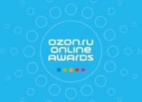 Премия Ozon.ru Online Awards назвала победителей