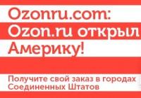 Интернет-магазин Ozon.ru начал работать в США