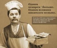 Антипиратскую рекламную кампанию РКС признали оскорбительной в Иркутске