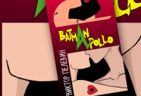«Эксмо» предлагает продавать новый роман Пелевина по убыточной для магазинов цене