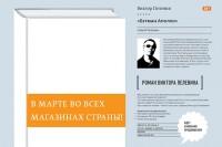 Новый роман Пелевина издадут тиражом 150 тысяч экземпляров