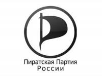 Пиратская партия России требует сократить срок авторского права