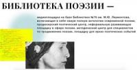 Библиотека поэзии откроется в Москве