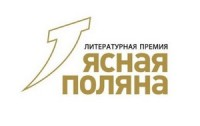 Объявлен длинный список премии «Ясная Поляна»