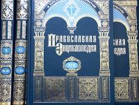 Московский мэр предложил школам закупать православную энциклопедию