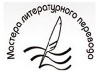 Объявлены лучшие литературные переводы 2011 года