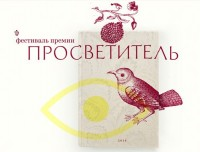 В Москве и Петербурге состоится фестиваль литературной премии «Просветитель»