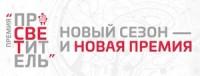Открывается новый сезон премии «Просветитель» с новой номинацией