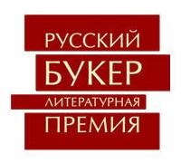 Объявлен лонг-лист «Русского Букера»