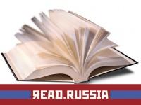 Начат прием заявок на  получение премии «Читай Россию/Read Russia»