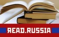 Начат прием заявок на премию «Читай Россию/Read Russia»