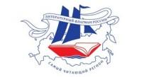 Начинается Всероссийский конкурс «Самый читающий регион»