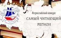 Итоги VI Всероссийского конкурса «Самый читающий регион»