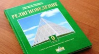 Церковь будет рецензировать все учебники по религиоведению