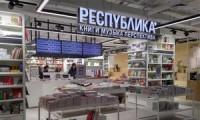 """Заявившая о банкротстве """"Республика"""" передаст свои магазины партнерам"""