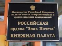 Российская книжная палата переехала на новый адрес