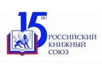 12 апреля 2016 года пройдет IX съезд Российского книжного союза