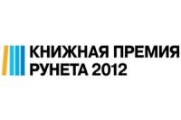 Названы лауреаты «Книжной премии Рунета-2012»