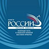 Россия будет Почетным гостем VI Киевской книжной выставки-ярмарки