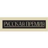 «Русская премия»-2011 приступила к приему работ