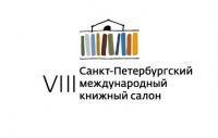 Санкт-Петербургский книжный салон перенесли в ЦВЗ «Манеж»