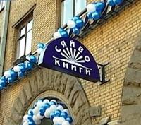 В Киеве открылся новый магазин «Сяйво книги»