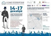 В Санкт-Петербурге пройдет выставка исторической литературы