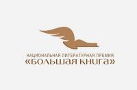 Объявлен длинный список премии «Большая книга»