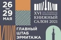 Итоги XVI Санкт-Петербургского международного книжного салона